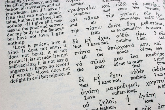 interlinear Bible page in English and Greek